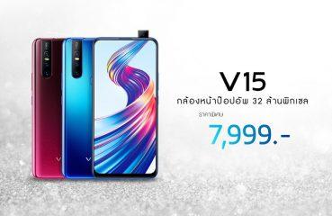 vivo-v15-price