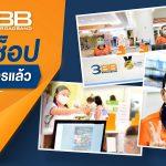3BB PressPic 22May2020 Headline 1200x675 1   5