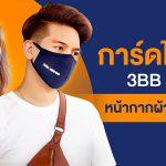 3BB News 15May2020 1 Headline 1200x675 1   22