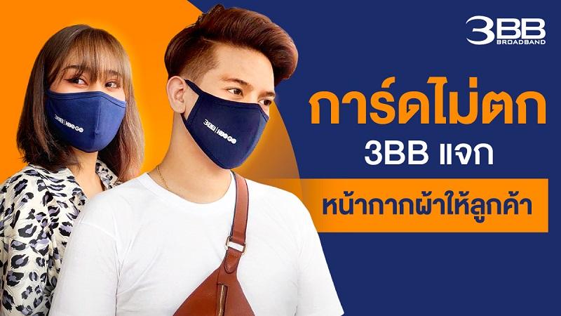 3BB News 15May2020 1 Headline 1200x675 1   1