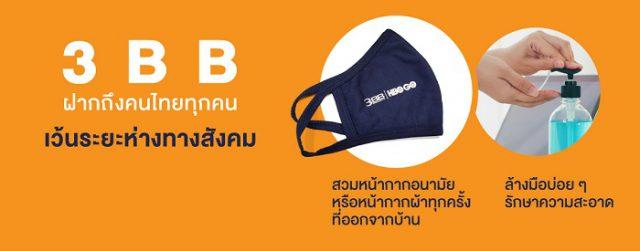 3BB News 15May2020 2 Detail   2
