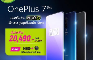 OnePlus7_ais