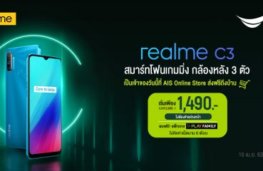 realme-c3-pro