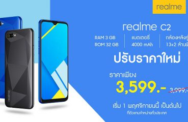 realme-c2-price