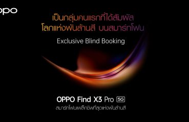 Exclusive Blind Booking OPPO Find X3 Pro 5G 1   7