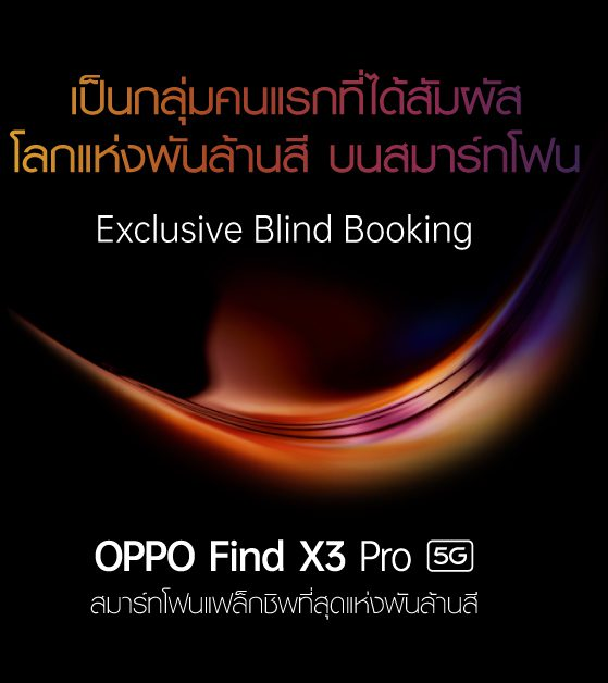 Exclusive Blind Booking OPPO Find X3 Pro 5G 1   3