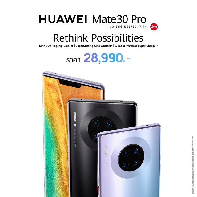 mate30pro_price