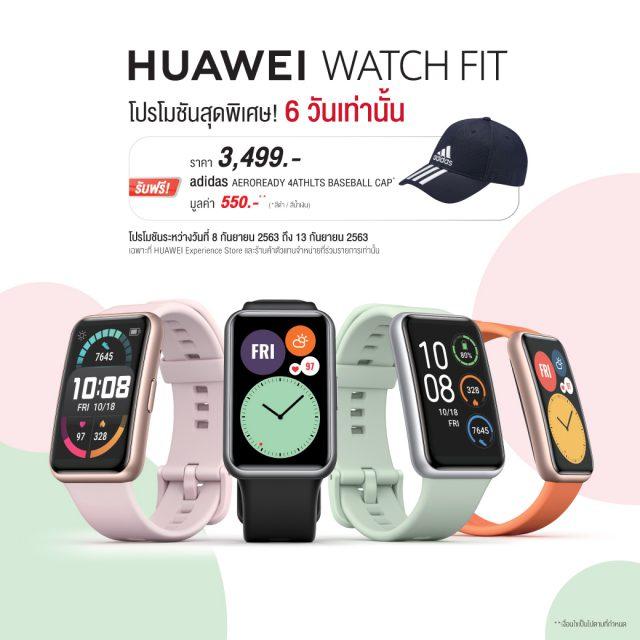 HUAWEI WatchFit early bird promotion   11