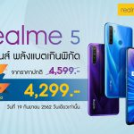 realme_flash_sale