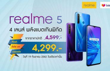 realme_flash_sale