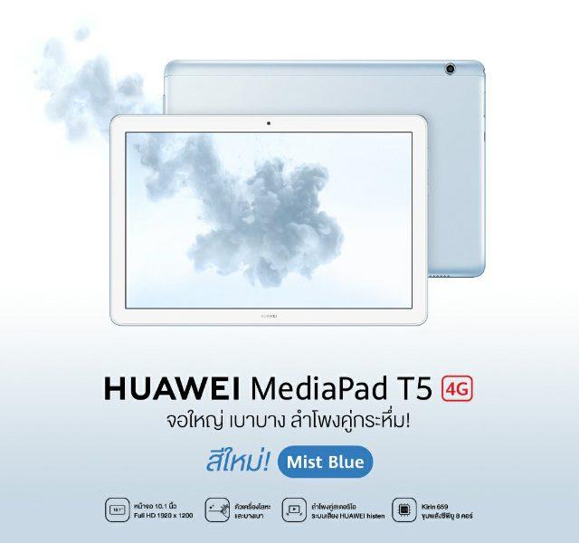 Huawei-Media Pad-T5