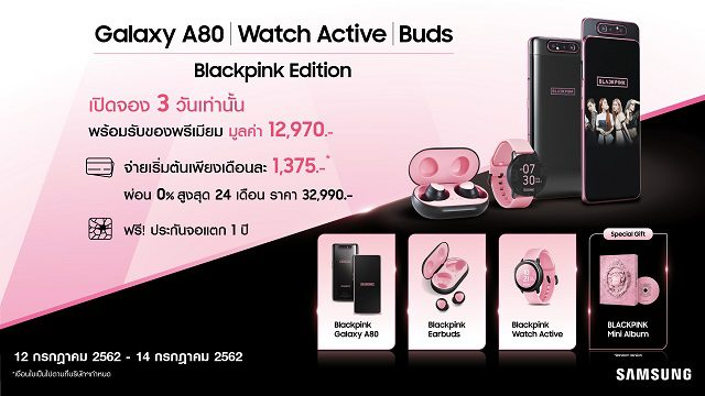 galaxy_a80_blackpink