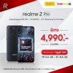 realme-2-pro-promotion